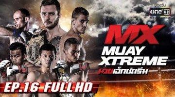 MX MUAY XTREME | รายการ MX MUAY XTREME ย้อนหลัง (EP.16) 30 มิ.ย. 62