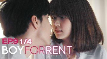 BOY FOR RENT   ดูBOY FOR RENT ย้อนหลัง ล่าสุด EP.9 (1/4) 28 มิ.ย. 62