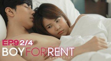 BOY FOR RENT   ดูBOY FOR RENT ย้อนหลัง ล่าสุด EP.9 (2/4) 28 มิ.ย. 62
