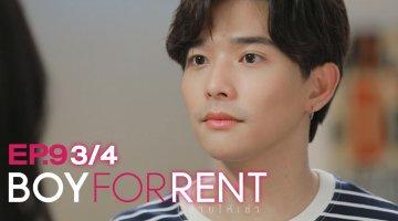 BOY FOR RENT   ดูBOY FOR RENT ย้อนหลัง ล่าสุด EP.9 (3/4) 28 มิ.ย. 62