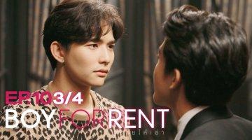 BOY FOR RENT   ดูBOY FOR RENT ย้อนหลัง ล่าสุด EP.10 (3/4) 5 ก.ค. 62