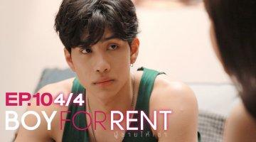 BOY FOR RENT   ดูBOY FOR RENT ย้อนหลัง ล่าสุด EP.10 (4/4) 5 ก.ค. 62
