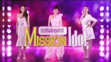 Mission Idol ภารกิจลับซุปตาร์ | รายการMISSION IDOL ภารกิจลับซุปตาร์ EP.1 | 1 ส.ค. 62