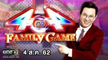 4 ต่อ 4 FAMILY GAME | 4 ต่อ 4 FAMILY GAME | 4 ส.ค. 62 | one31