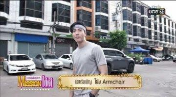 Mission Idol ภารกิจลับซุปตาร์ | รายการMISSION IDOL ภารกิจลับซุปตาร์ EP.3 | 15 ส.ค. 62