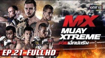 MX MUAY XTREME | รายการMX MUAY XTREME EP.21 | 11 ส.ค. 62