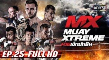 MX MUAY XTREME | รายการMX MUAY XTREME EP.25 | 8 ก.ย. 62