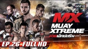 MX MUAY XTREME | รายการMX MUAY XTREME EP.26 | 15 ก.ย. 62