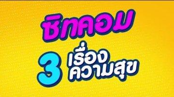 ช่องวัน 31 | ซิทคอมยืนหนึ่ง! 3 เรื่อง 3 ความสนุก ซิทคอมช่องวัน