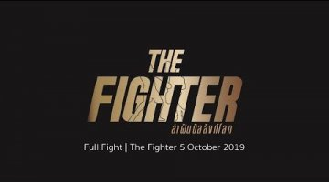 The Fighter | รายการThe Fighter ล่าฝันบัลลังก์โลก EP.1 | 5 ต.ค. 62