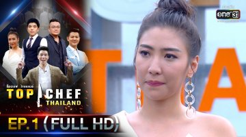 TOP CHEF THAILAND SEASON 3 | Top Chef Thailand Season 3 ย้อนหลัง EP.1 | 2 พ.ย. 62