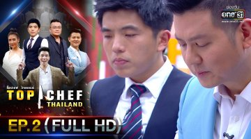 TOP CHEF THAILAND SEASON 3 | Top Chef Thailand Season 3 ย้อนหลัง EP.2 | 9 พ.ย. 62