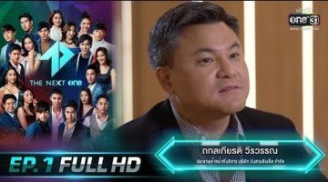 THE NEXT one | รายการTHE NEXT one EP.1 | 3 พ.ย. 62