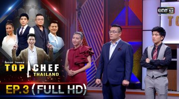 TOP CHEF THAILAND SEASON 3 | Top Chef Thailand Season 3 ย้อนหลัง EP.3 | 16 พ.ย. 62
