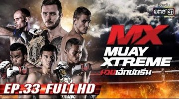 MX MUAY XTREME | รายการMX MUAY XTREME EP.33 | 10 พ.ย. 62