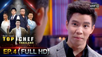 TOP CHEF THAILAND SEASON 3 | รายการTop Chef Thailand Season 3 ย้อนหลัง EP.4 | 23 พ.ย. 62