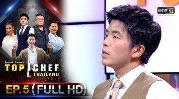 TOP CHEF THAILAND SEASON 3 | รายการTop Chef Thailand Season 3 ย้อนหลัง EP.5 | 30 พ.ย. 62