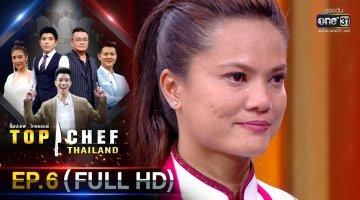 TOP CHEF THAILAND SEASON 3 | รายการTop Chef Thailand Season 3 ย้อนหลัง EP.6 | 7 ธ.ค. 62