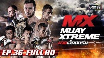 MX MUAY XTREME | รายการMX MUAY XTREME EP.36 | 1 ธ.ค. 62