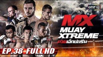 MX MUAY XTREME | รายการMX MUAY XTREME EP.38 | 15 ธ.ค. 62