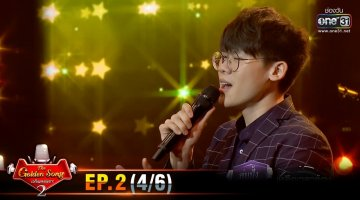 The Golden Song เวทีเพลงเพราะ Season 2 | รายการThe Golden Song เวทีเพลงเพราะ SEASON 2 EP.2 | (4/6) 19 ม.ค. 63