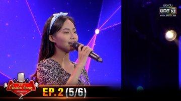 The Golden Song เวทีเพลงเพราะ Season 2 | รายการThe Golden Song เวทีเพลงเพราะ SEASON 2 EP.2 | (5/6) 19 ม.ค. 63