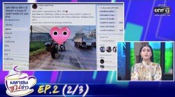 มหาชนซนข่าว | รายการมหาชนซนข่าว EP.2 | (2/3) 19 ม.ค. 63