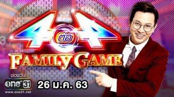 4 ต่อ 4 FAMILY GAME | 4 ต่อ 4 FAMILY GAME | 26 ม.ค. 63 | one3