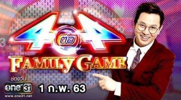 4 ต่อ 4 FAMILY GAME | 4 ต่อ 4 FAMILY GAME | 1 ก.พ. 63 | one31