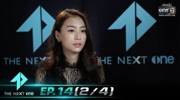 THE NEXT one | รายการTHE NEXT one EP.14 | (2/4) 16 ก.พ. 63