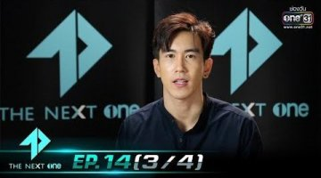 THE NEXT one | รายการTHE NEXT one EP.14 | (3/4) 16 ก.พ. 63
