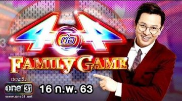 4 ต่อ 4 FAMILY GAME | 4 ต่อ 4 FAMILY GAME | 16 ก.พ. 63 | one31