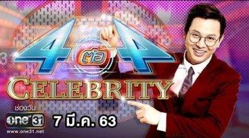4ต่อ4 Celebrity | 7 มีนาคม 2563 | one31
