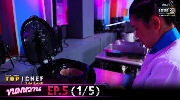 Top Chef ขนมหวาน ย้อนหลัง EP.5 (1/5) 20 มี.ค. 2563
