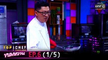 Top Chef ขนมหวาน ย้อนหลัง EP.6 (1/5) 28 มี.ค. 2563