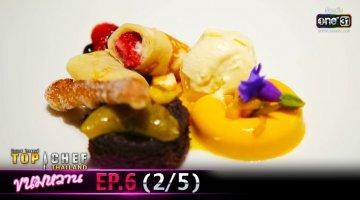 Top Chef ขนมหวาน ย้อนหลัง EP.6 (2/5) 28 มี.ค. 2563