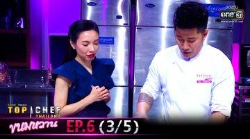 Top Chef ขนมหวาน ย้อนหลัง EP.6 (3/5) 28 มี.ค. 2563