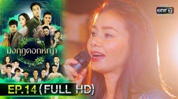 ดูละครมงกุฎดอกหญ้า ย้อนหลัง EP.14 (Full HD) 1 เม.ย. 2563
