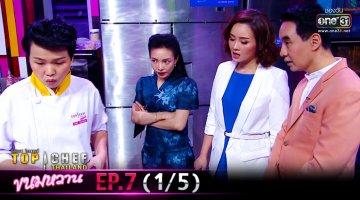 Top Chef ขนมหวาน ย้อนหลัง EP.7 (1/5) 4 เม.ย. 2563