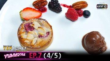 Top Chef ขนมหวาน ย้อนหลัง EP.7 (4/5) 4 เม.ย. 2563