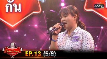 รายการThe Golden Song เวทีเพลงเพราะ SEASON 2 EP.13 | (5/6) 5 เม.ย. 2563