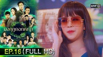 ดูละครมงกุฎดอกหญ้า ย้อนหลัง EP.16 (Full HD) 6 เม.ย. 2563