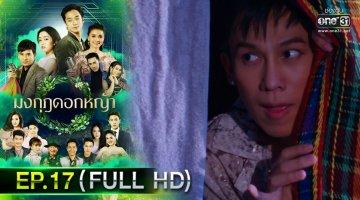 ดูละครมงกุฎดอกหญ้า ย้อนหลัง EP.17 (Full HD) 7 เม.ย. 2563