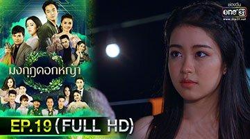 ดูละครมงกุฎดอกหญ้า ย้อนหลัง EP.19 (Full HD) 9 เม.ย. 2563