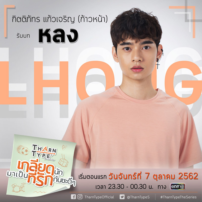 THAI BL Series 2019) - THARN TYPE THE SERIES - Others