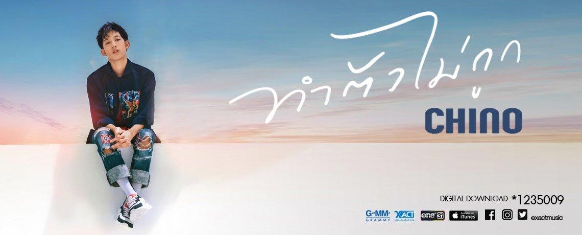 ทำตัวไม่ถูก - ชีโน่ อธิภัทร【OFFICIAL MV】