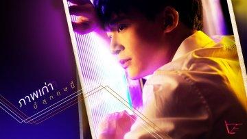 ภาพเก่า - บี้ สุกฤษฎิ์【OFFICIAL MV】
