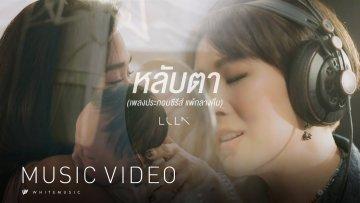 หลับตา (เพลงประกอบซีรีส์ แพ้กลางคืน) - Lula [Official MV]