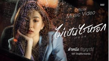 ไม่เป็นไรหรอก (It's O.K.) OST.รักฉุดใจนายฉุกเฉิน | Nadao Music