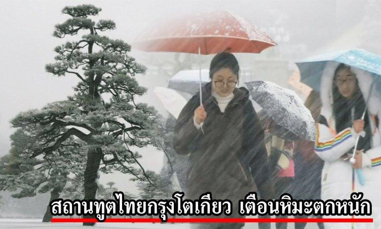 สถานทูตไทยกรุงโตเกียวประกาศเตือนหิมะตกหนัก
